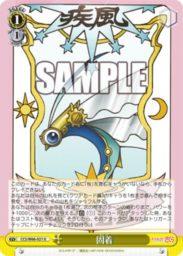固着:セキュア・黄イベント(WS「ブースターパック カードキャプターさくら クリアカード編」収録)