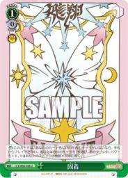 固着:セキュア・緑イベント(WS「ブースターパック カードキャプターさくら クリアカード編」収録)