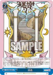 固着:セキュア・青イベント(WS「ブースターパック カードキャプターさくら クリアカード編」収録)
