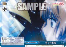 夢での邂逅 桜・クライマックス(WS「ブースターパック カードキャプターさくら クリアカード編」収録)