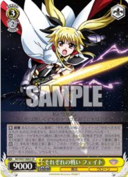 それぞれの戦い フェイト(WS「BP 魔法少女リリカルなのは Detonation」収録スーパーレアSRパラレル)