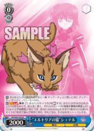 """""""エルトリアの猫""""シュテル(WS「ブースターパック 魔法少女リリカルなのは Detonation」収録)"""