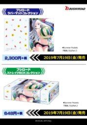 Summer Pockets(サマポケ)のストレイジBOX&プレイマット