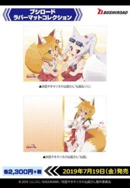 【サプライ】世話やきキツネの仙狐さんのラバーマット