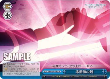 赤薔薇の剣 ユージオ・クライマックス(ヴァイスシュヴァルツ「SAOアリシゼーション」収録クライマックスレアCR)