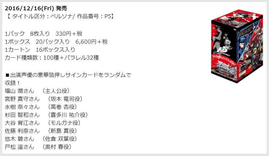 【再販】ヴァイスシュヴァルツ「ペルソナ5」が再販決定!2019年7月中旬より出荷開始!