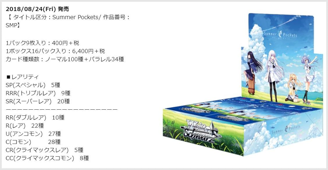 【再販】ヴァイスシュヴァルツ「Summer Pockets/サマポケ」が再販決定!2019年7月中旬より出荷開始!