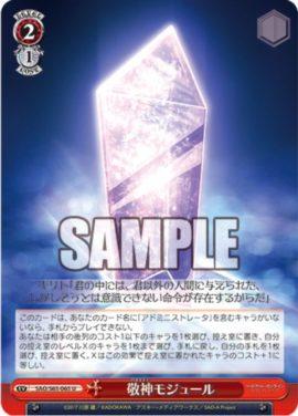 敬神モジュール(ヴァイスシュヴァルツ「ブースターパック SAOアリシゼーション」収録アンコモン)
