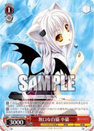 無口な白猫 小猫(WS「BP 富士見ファンタジア文庫」収録コモン)
