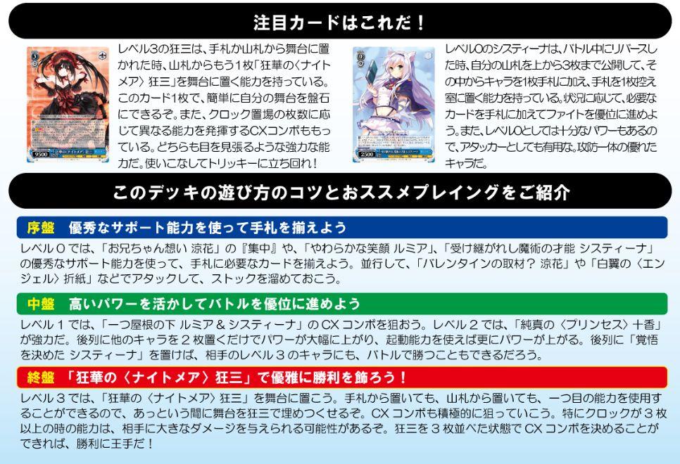デッキの動き&キーカード:狂華の青デッキ:WS「富士見ファンタジア文庫」公式デッキレシピ