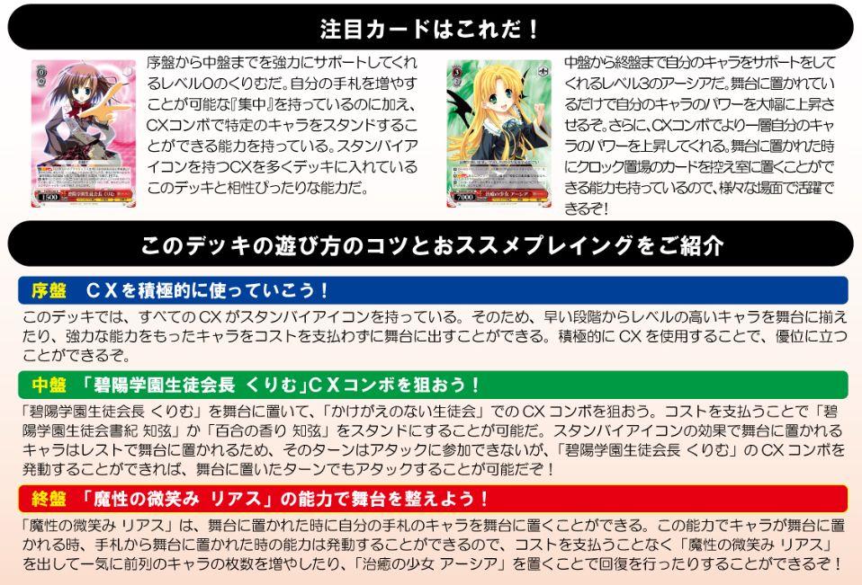 デッキの動き&キーカード:かけがえのない赤デッキ:WS「富士見ファンタジア文庫」公式デッキレシピ