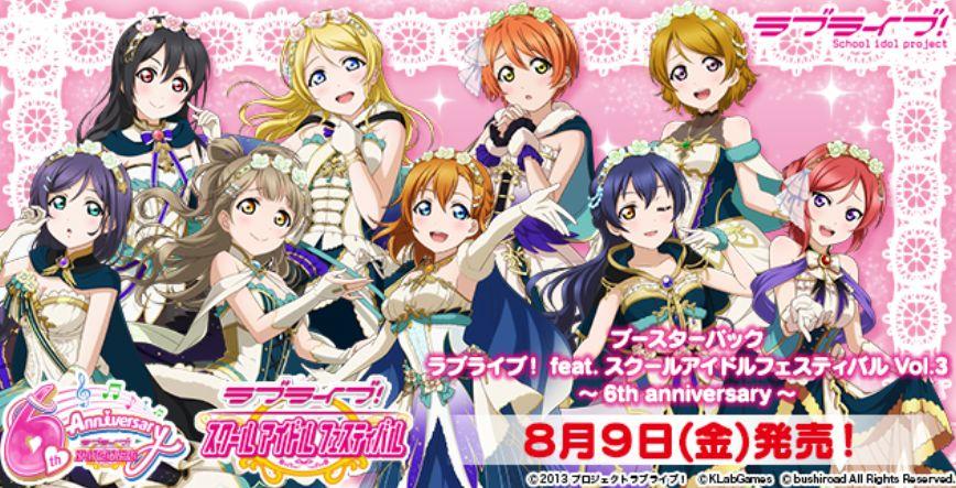 【PV】WS「ブースターパック ラブライブ! feat.スクールアイドルフェスティバル Vol.3~6th Anniversary~」の