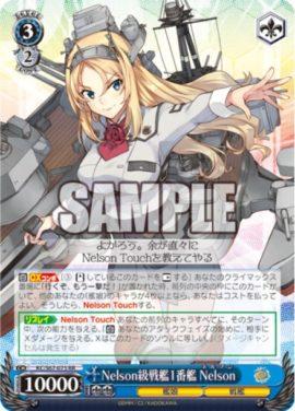 Nelson級戦艦1番艦 Nelson(WS「ブースターパック 艦隊これくしょん -艦これ- 5th Phase」収録)
