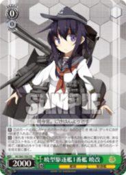 暁型駆逐艦1番艦 暁改(WS「TD+ 艦隊これくしょん -艦これ-」再録収録)