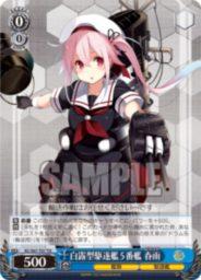白露型駆逐艦5番艦 春雨(WS「TD+ 艦隊これくしょん -艦これ-」再録収録)