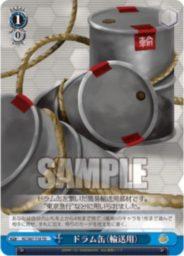 ドラム缶(輸送用)(WS「TD+ 艦隊これくしょん -艦これ-」再録収録)