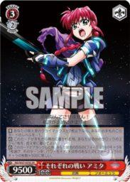 それぞれの戦い アミタ(WS「ブースターパック 魔法少女リリカルなのは Detonation」収録スーパーレアSRパラレル)