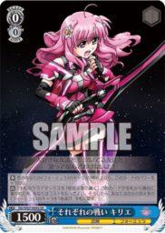 それぞれの戦い キリエ(WS「ブースターパック 魔法少女リリカルなのは Detonation」収録スーパーレアSRパラレル)