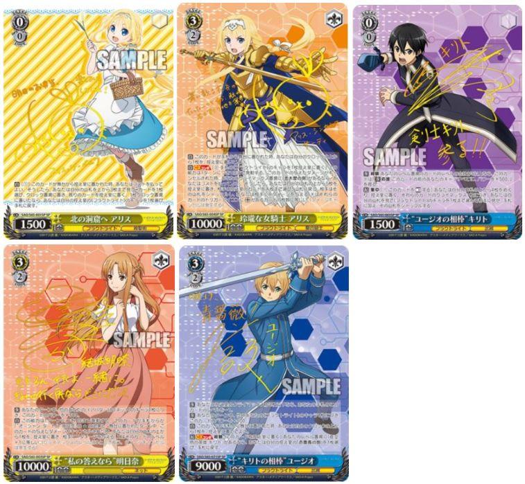 【シングル通販】WS「SAOアリシゼーション」のシングルカード通販が開始!