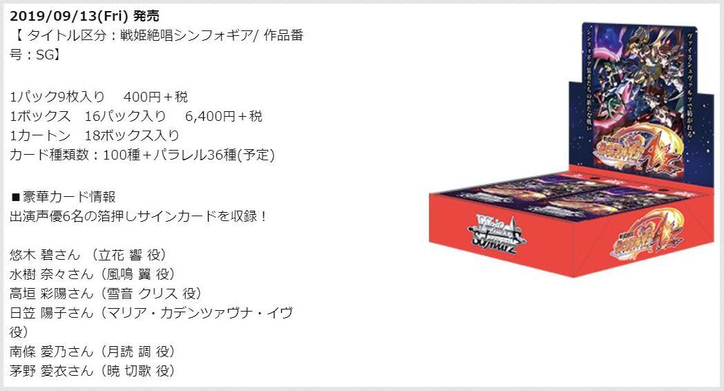 【サイン】WS「戦姫絶唱シンフォギアAXZ」の収録サインカード情報が公開!BOX&カートンへの封入率は?
