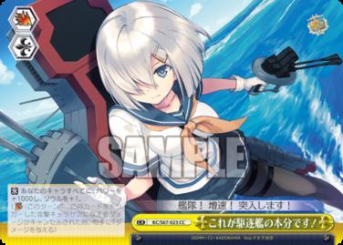 これが駆逐艦の本分です! 浜風クライマックス(WS「ブースターパック 艦隊これくしょん -艦これ- 5th Phase」収録)