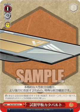 試製甲板カタパルト・イベント(WS「ブースターパック 艦隊これくしょん -艦これ- 5th Phase」収録)