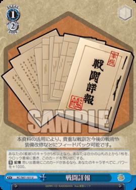 戦闘詳報・イベント(WS「ブースターパック 艦隊これくしょん -艦これ- 5th Phase」収録)