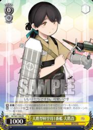 大鷹改(WS「艦隊これくしょん -艦これ- 5th Phase」収録BOX特典プロモPRカード)