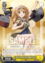 伊26改(WS「艦隊これくしょん -艦これ- 5th Phase」収録BOX特典プロモPRカード)