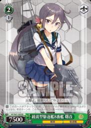曙改(WS「艦隊これくしょん -艦これ- 5th Phase」収録BOX特典プロモPRカード)