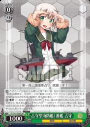 占守(WS「ブースターパック 艦隊これくしょん -艦これ- 5th Phase」収録スーパーレアSRパラレル)