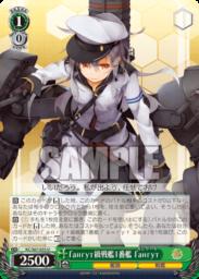 ガングート(WS「ブースターパック 艦隊これくしょん -艦これ- 5th Phase」収録)