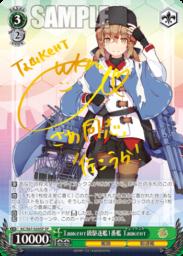 タシュケント(WS「ブースターパック 艦隊これくしょん -艦これ- 5th Phase」収録の宮川若菜サイン入りスペシャルSPパラレル)