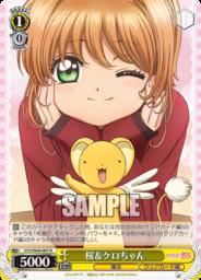 桜&ケロちゃん(WS「ブースターパック カードキャプターさくら クリアカード編」収録)
