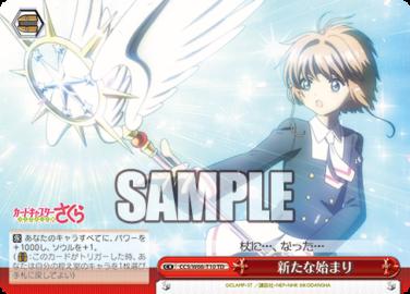新たな始まり 木之本桜クライマックス(WS「TD+ カードキャプターさくら クリアカード編」収録TD)