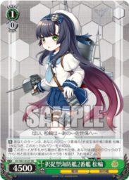 松輪(WS「ブースターパック 艦隊これくしょん -艦これ- 5th Phase」収録スーパーレアSRパラレル)