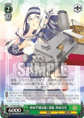 神威改母(WS「ブースターパック 艦隊これくしょん -艦これ- 5th Phase」収録)