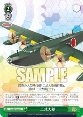 二式大艇(WS「ブースターパック 艦隊これくしょん -艦これ- 5th Phase」収録)