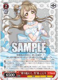南ことり(WS「ラブライブ! feat.スクールアイドルフェスティバル Vol.3~6th Anniversary~」のブースターボックス特典PRカード)