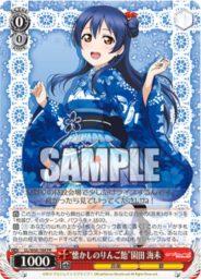 園田海未(WS「ラブライブ! feat.スクールアイドルフェスティバル Vol.3~6th Anniversary~」のブースターボックス特典PRカード)