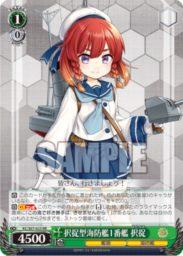 択捉型海防艦1番艦 択捉(WS「ブースターパック 艦隊これくしょん -艦これ- 5th Phase」収録)