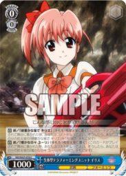 生体型テラフォーミングユニット イリス(WS「ブースターパック 魔法少女リリカルなのは Detonation」収録)