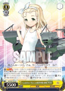 伊504:ルイージ・トレッリ(WS「ブースターパック 艦隊これくしょん -艦これ- 5th Phase」収録)