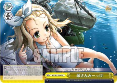 敵さんみーっけ 伊504:ルイージ・トレッリ・クライマックス(WS「ブースターパック 艦隊これくしょん -艦これ- 5th Phase」収録)