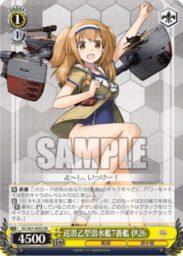 伊26(WS「ブースターパック 艦隊これくしょん -艦これ- 5th Phase」収録スーパーレアSRパラレル)