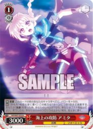 海上の攻防 アミタ(WS「ブースターパック 魔法少女リリカルなのは Detonation」収録)