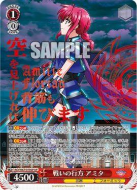 戦いの行方 アミタ(WS「ブースターパック 魔法少女リリカルなのは Detonation」収録スペシャルSPパラレル)