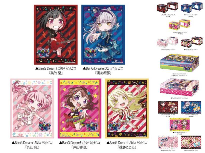 【サプライ 8/30】ガルパ☆ピコ(BanG Dream!)のスリーブ&デッキホルダー&ストレイジBOX&ラバーマットが2019年8月30日に発売決定!