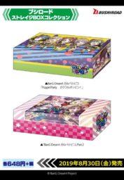 ガルパ☆ピコ(BanG Dream!)のストレイジBOX(2019年8月30日に発売)