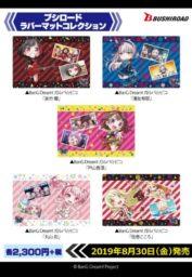 ガルパ☆ピコ(BanG Dream!)のラバーマット(2019年8月30日に発売)